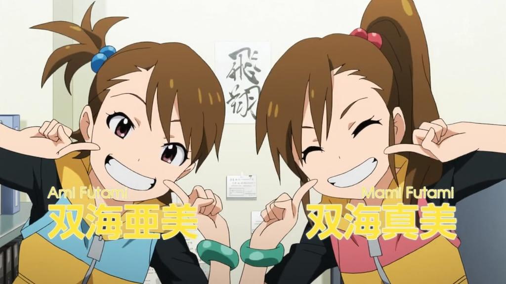 Ami & Mami Futami