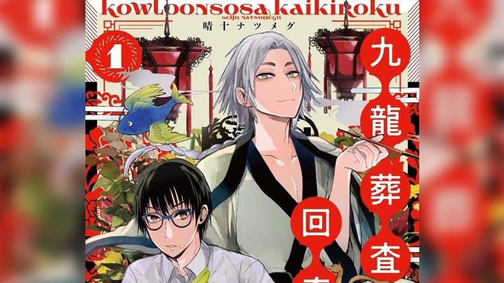 Natsumegu Seiju's Kowloon Sōsa Kaikiroku Manga endet im Oktober