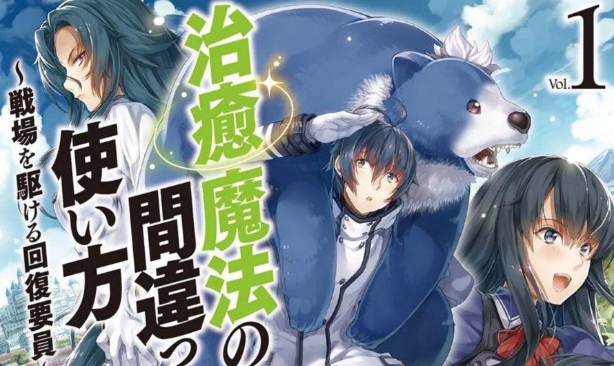 Chiyu Mahō no Machigatta Tsukai-kata Isekai Comedy Light Novel bekommt einen Anime