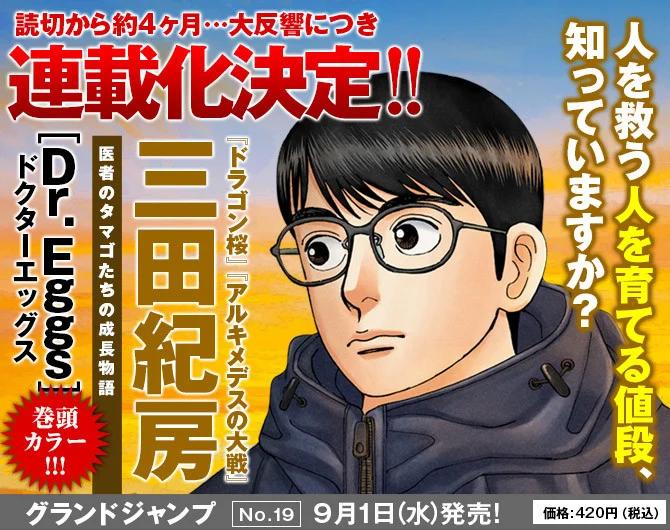 Dragon Zakura Mangaka Norifusa Mita bringt im September einen neuen Manga heraus